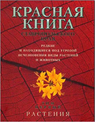 Презентация Растения Красной книги Ставропольского края  Презентация Растения Красной книги Ставропольского края начальные классы презентации